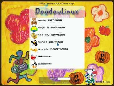 GDM session menu (Chinese)
